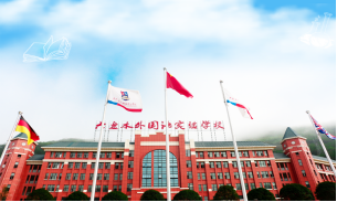 2019年六盘水外国语实验学校中青年优秀教师招聘简章