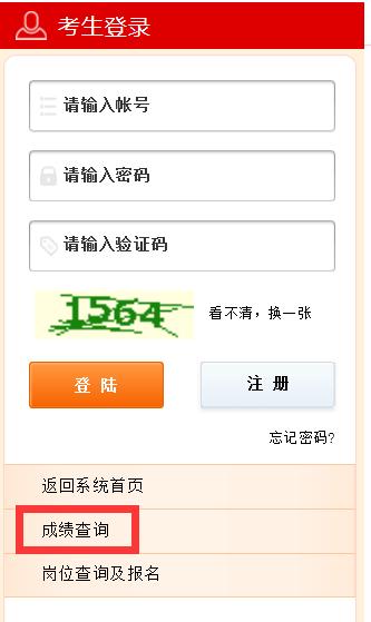 2018贵州农村信用社招聘笔试成绩查询入口