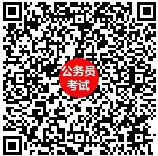 贵州21省考交流群聊二维码_副本.png
